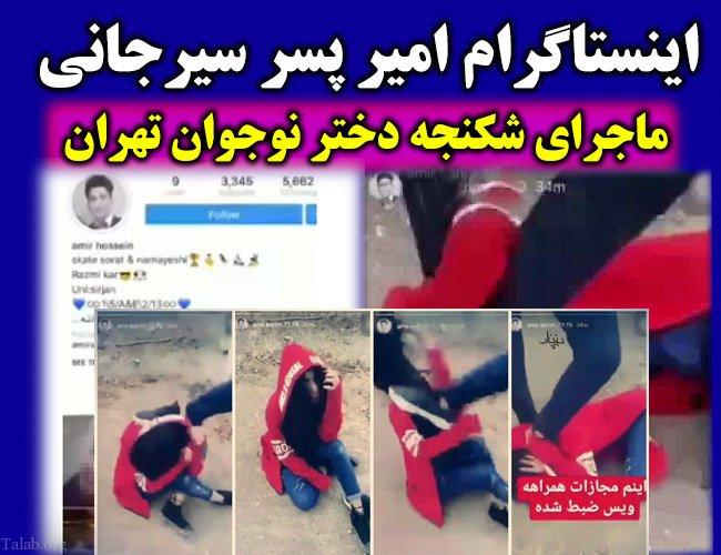 ماجرای کتک زدن دختر 15 ساله تهرانی توسط پسر سیرجانی + فیلم دستگیری پسر سیرجانی