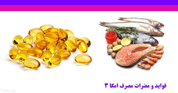 فواید و مضرات مصرف امگا 3 | بهترین زمان مصرف امگا 3