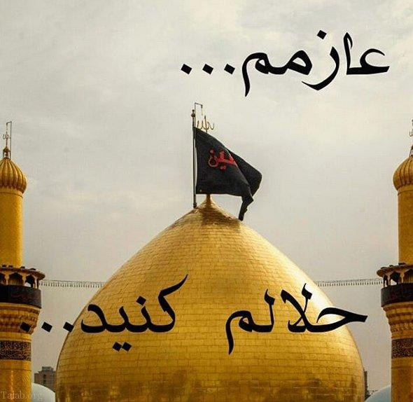 عکس پروفایل حلالیت عازم کربلا هستم | عکس نوشته درباره حلالیت طلبیدن