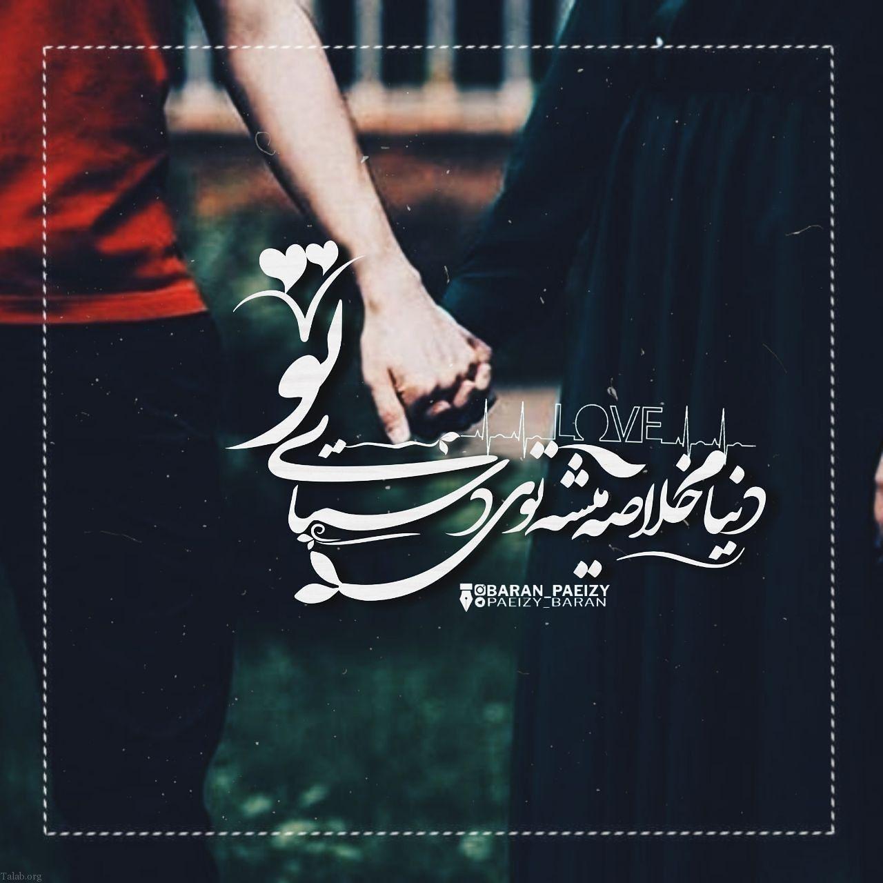 عکس های عاشقانه با نوشته های غمگین و تیکه دار (98)