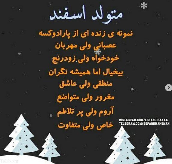 اسمس تبریک تولد اسفند