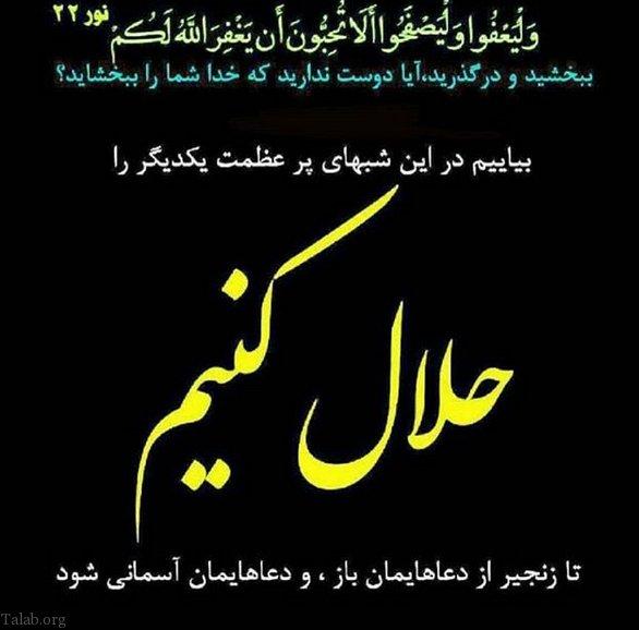 عکس شب قدر و حلالیت