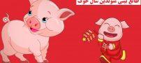 طالع بینی متولدین سال خوک (فال سال خوک)