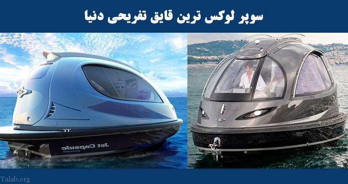 سوپر لوکس ترین قایق تفریحی دنیا (قایق جت کپسول فضایی)