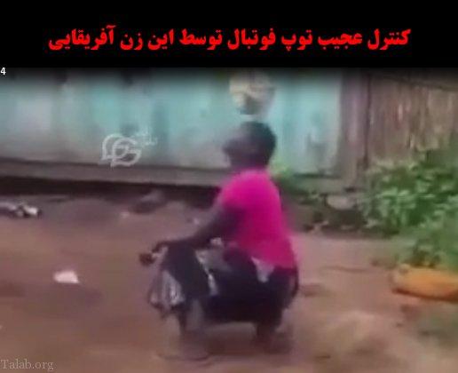 کنترل عجیب توپ فوتبال توسط این زن آفریقایی (فیلم)