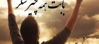 عکس پروفایل امید به خدا | عکس نوشته های زیبای خداوند