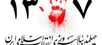 عکس و متن تبریک پیروزی انقلاب اسلامی | عکس پروفایل 22 بهمن