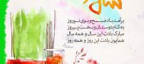 عکس پروفایل عید نوروز 99 + عکس نوشته های تبریک عید نوروز 1399