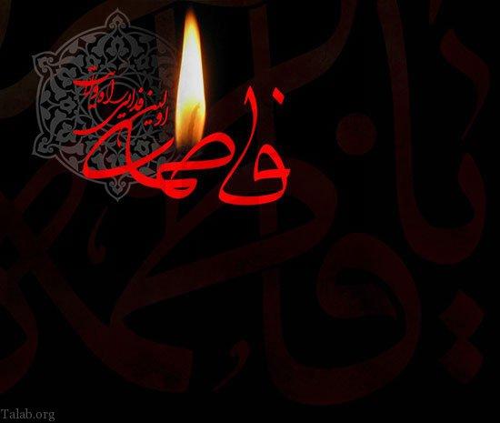 شعر و متن زیبا برای تسلیت شهادت حضرت فاطمه زهرا (س)