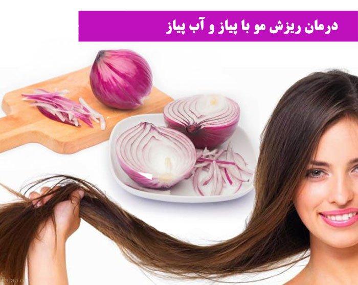 درمان ریزش مو با پیاز و آب پیاز + راهکار جلوگیری از وز وز شدن مو