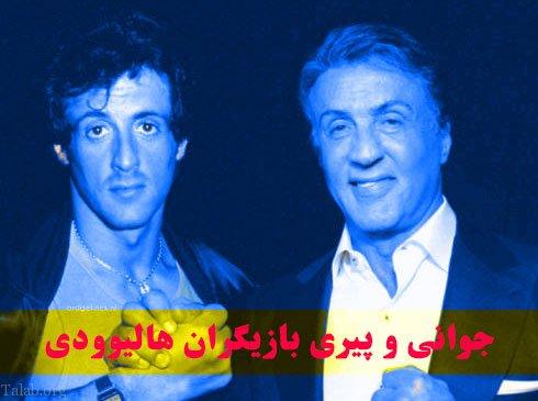 دیدار جوانی با پیری بازیگران هالیوودی در سفر زمان (عکس)