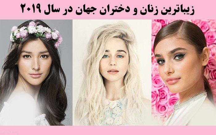 زیباترین زنان و دختران جهان در سال 2019 | عکس زیباترین زنان چینی