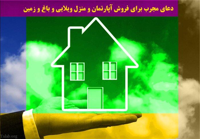 دعای مجرب برای فروش آپارتمان و منزل ویلایی و باغ و زمین