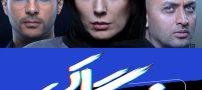 عکس های بازیگران سریال نهنگ آبی + اسامی بازیگران سریال نهنگ آبی