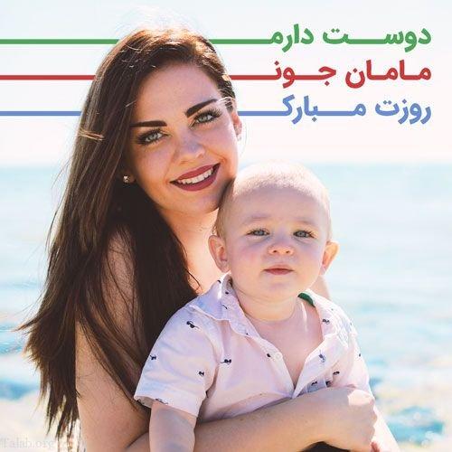 اس ام اس تبریک روز مادر | عکس و متن زیبا درباره مادر