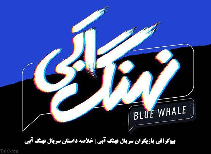 بیوگرافی بازیگران سریال نهنگ آبی | خلاصه داستان سریال نهنگ آبی