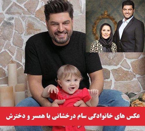 عکس های خانوادگی سام درخشانی با همسر و دخترش