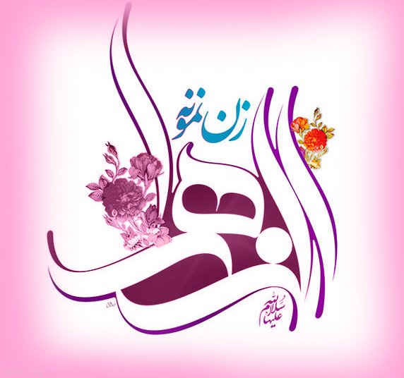 دوبیتی زیبا برای تبریک ولادت حضرت فاطمه (س) + شعر تبریک ولادت حضرت زهرا