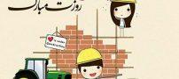 عکس تبریک روز مهندس | عکس پروفایل روز مهندس 5 اسفند