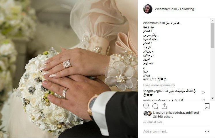 انتشار خبر ازدواج الهام حمیدی بازیگر مشهور در صفحه اینستاگرام (عکس)