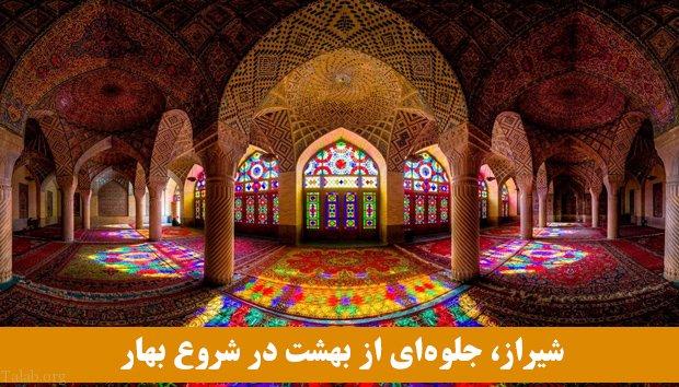 شیراز، جلوهای از بهشت در شروع بهار