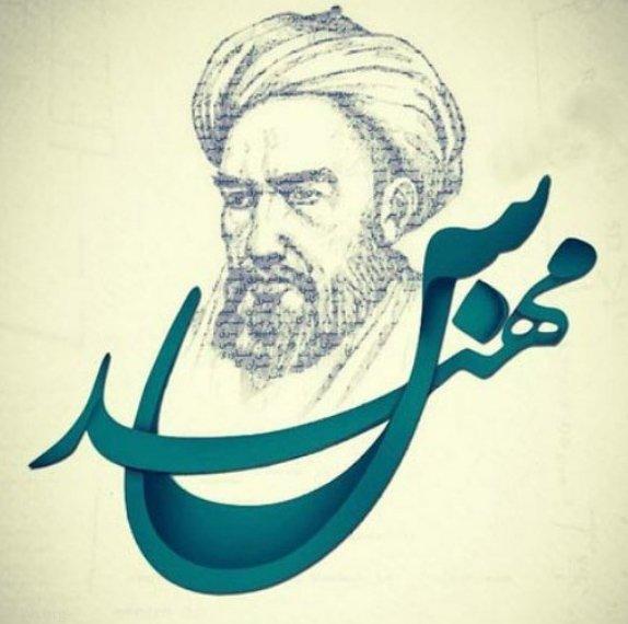 روز بزرگداشت خواجه نصیرالدین طوسی (روز مهندس در 5 اسفند)