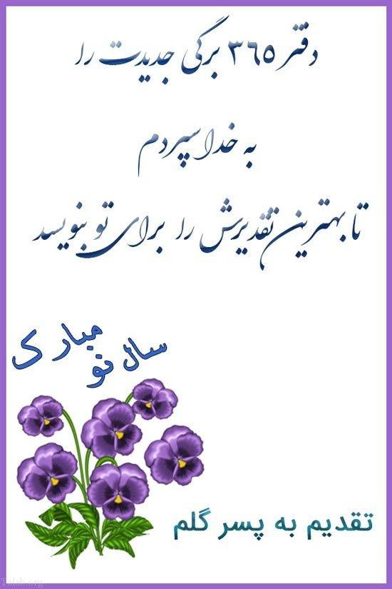 شعر کوتاه تبریک عید نوروز باستانی 1398| عکس نوشته تبریک عید نوروز 98