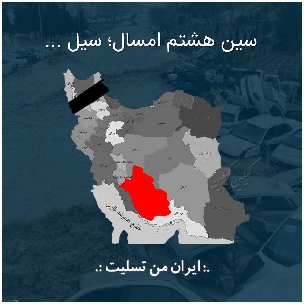 تسلیت به هموطنان سیل زده ایران (عکس)