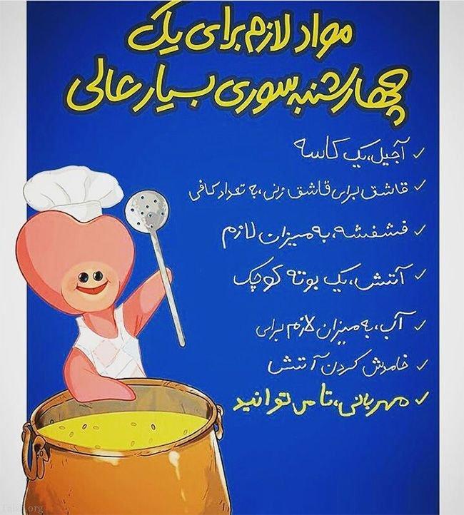 عکس و متن تبریک چهارشنبه سوری 1398 + عکس پروفایل چهارشنبه سوری 98