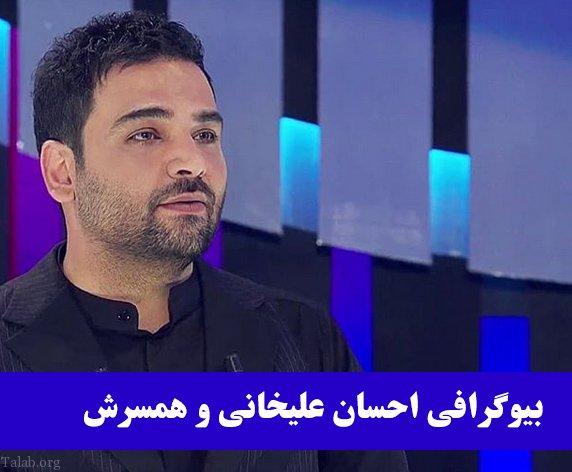 بیوگرافی احسان علیخانی و همسرش | زندگی شخصی احسان علیخانی