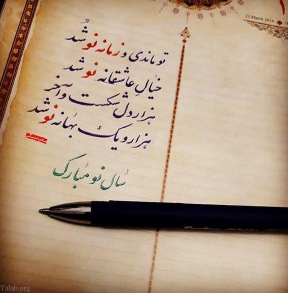 عکس پروفایل تبریک عید نوروز 1399 | عکس پروفایل عاشقانه تبریک سال نو 99