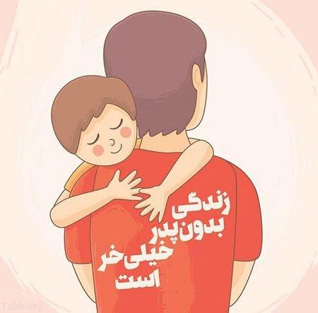 عکس و متن تبریک روز پدر 1399 + عکس پروفایل روز پدر 99