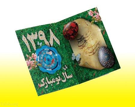 کارت پستال نوروز 1398 | عکس پروفایل عید نوروز 98
