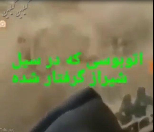 لحظه وحشتناک وقوع سیل در اتوبوس گردشگری دروازه قرآن شیراز (فیلم)