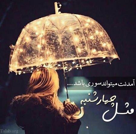 عکس و شعر و متن زیبای چهارشنبه سوری + شعرهای زیبای چهارشنبه سوری 99