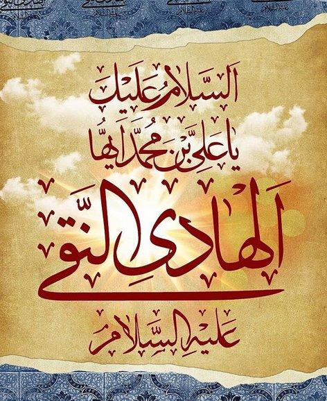 نوحه شهادت امام هادی | مداحی شهادت امام علی النقی الهادی (ع)