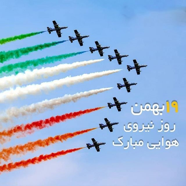 به مناسبت 19 اسفند سالروز تشکیل نیروى هوایى ایران