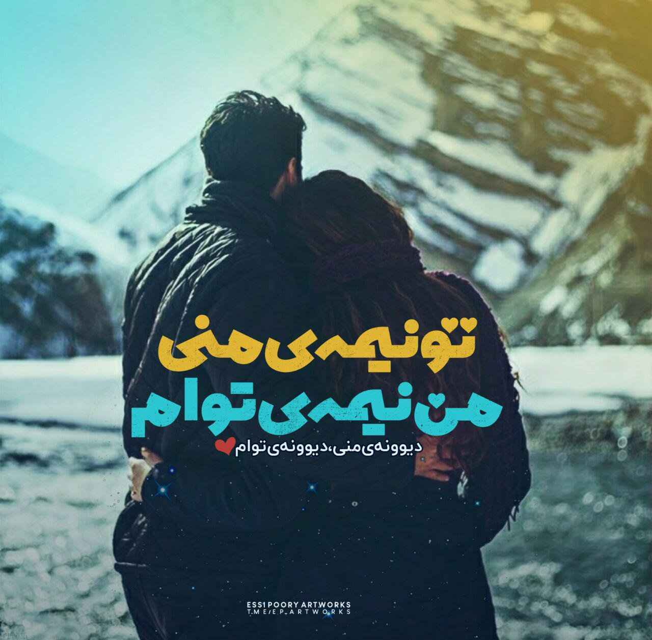 عکس نوشته های عاشقانه غمگین و تیکه دار (98)