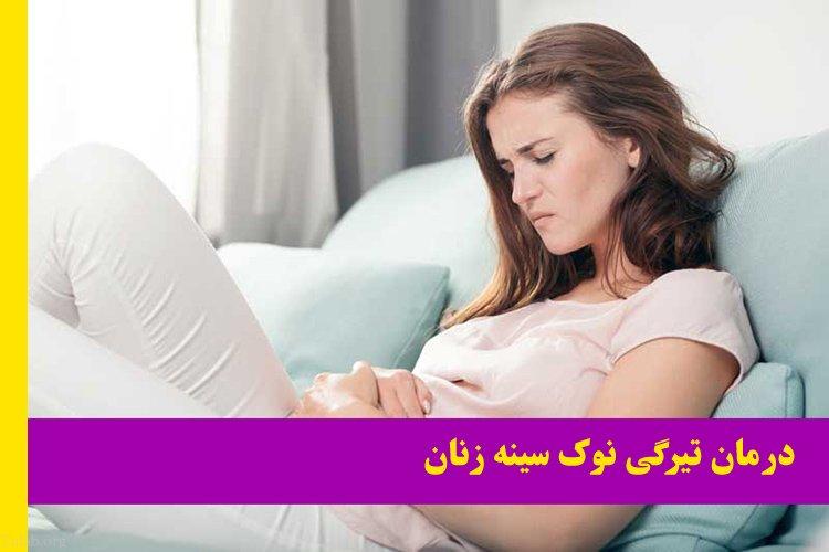 درمان تیرگی نوک سینه زنان | تغییر رنگ نوک سینه زنان به صورتی و قرمز