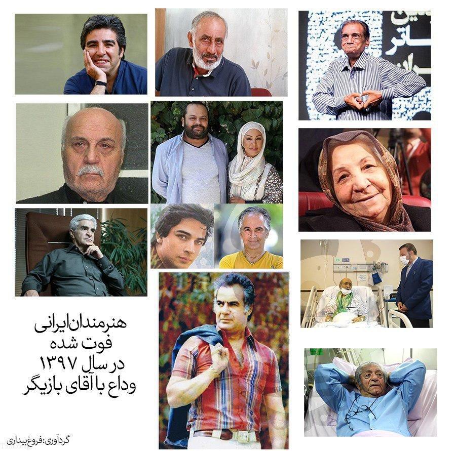 هنرمندان ایرانی که در سال ۱۳۹۷ از بین ما رفتند (عکس)