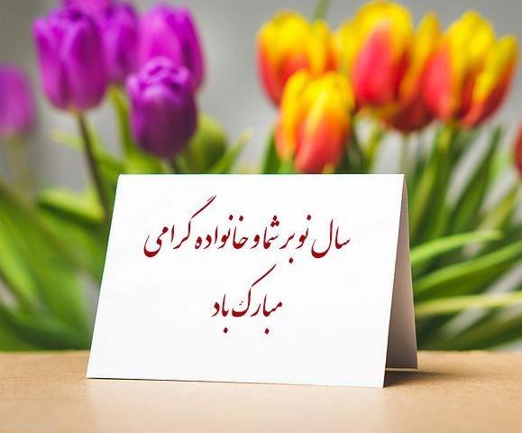 عکس و متن تبریک نوروز 1399 + عکس پروفایل نوروز 1399