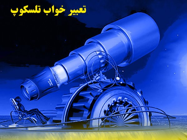 تعبیر خواب تلسکوپ + تعبیر خواب میکروسکوپ