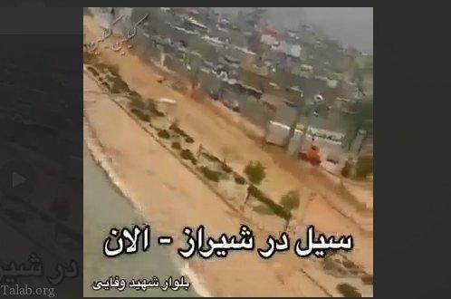 تصاویری جدید از وقوع سیل در شیراز (فیلم)