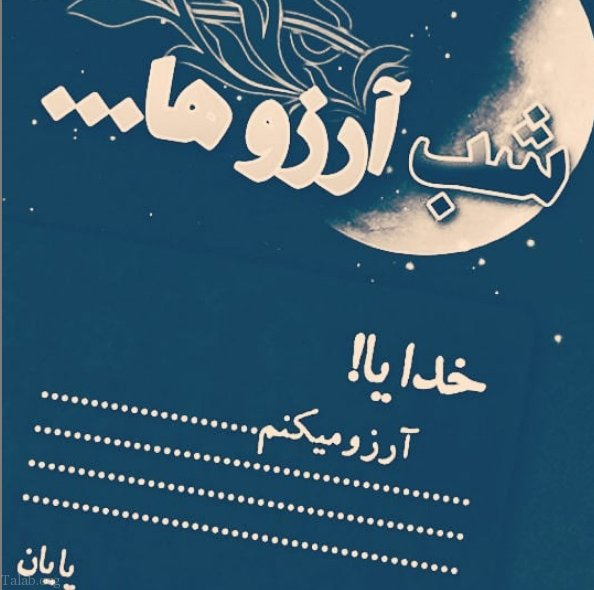 متن زیبا درباره شب لیلة الرغائب + عکس ویژه لیلة الرغائب (شب آرزوها)