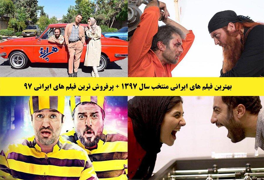 بهترین فیلم های ایرانی منتخب سال 1397 + پرفروش ترین فیلم های ایرانی 97