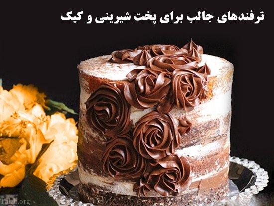ترفندهای جالب برای پخت شیرینی و کیک نوروز