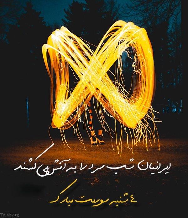 عکس و متن تبریک چهارشنبه سوری 1399 + عکس پروفایل چهارشنبه سوری 99