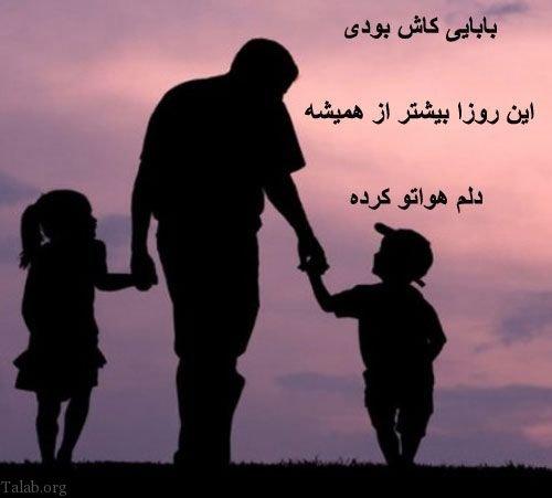 عکس و متن غمگین برای پدر فوت شده | متن و نوشته یادبود پدران از دست رفته