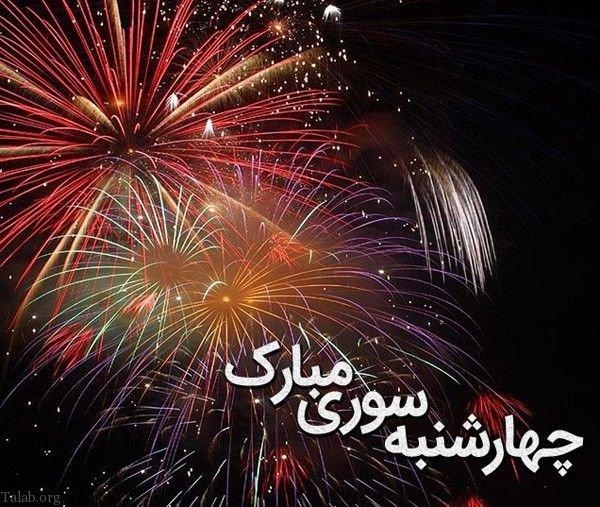 متن زیبا برای تبریک چهارشنبه سوری 98 | جشن چهارشنبه سوری آخر سال 1398