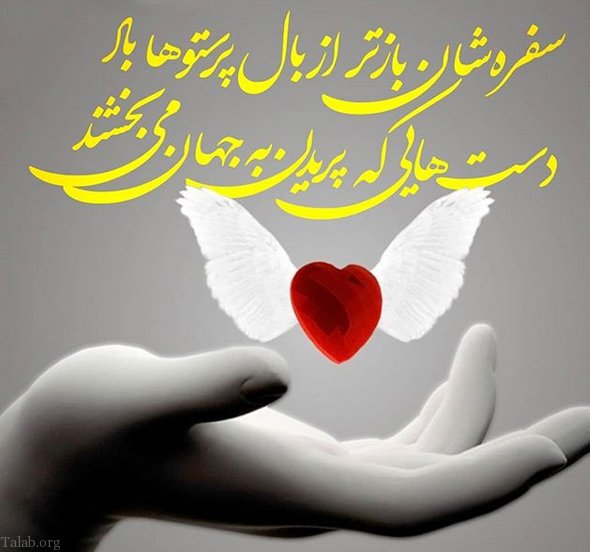 عکس و متن روز احسان و نیکوکاری + عکس پروفایل روز نیکوکاری